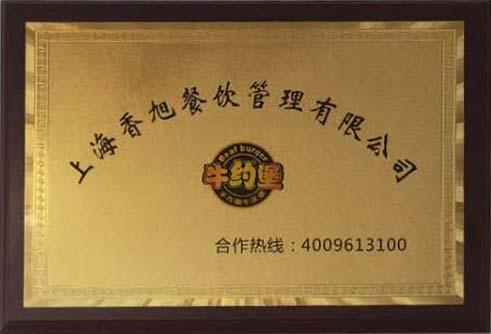上海香旭餐饮管理有限公司