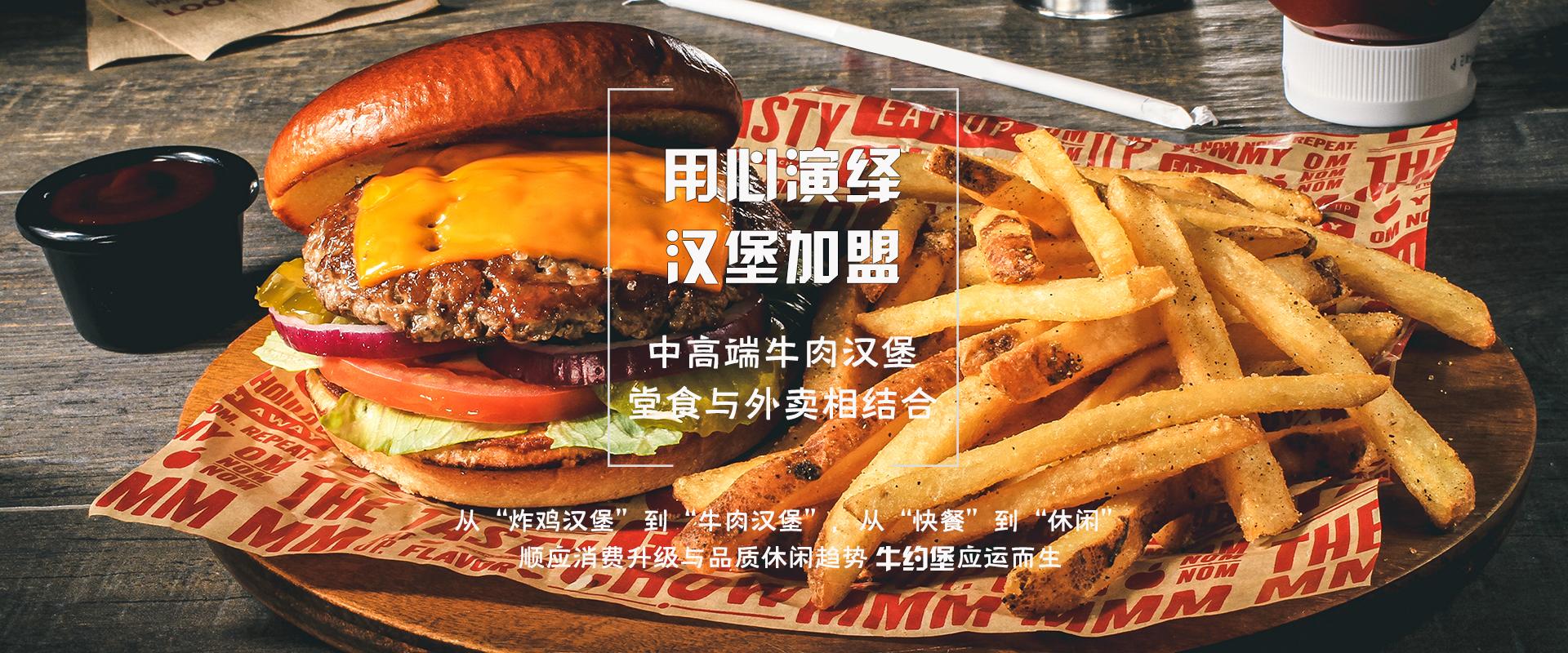 """《汉堡加盟排行榜》牛约堡汉堡让消费者重拾""""幸福"""""""